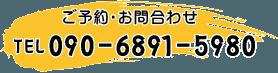 ご予約・お問合わせ tel:090-6891-5980