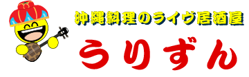 沖縄料理のライヴ居酒屋 うりずん