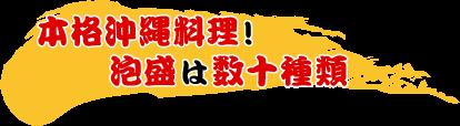 本格沖縄料理!泡盛は数十種類