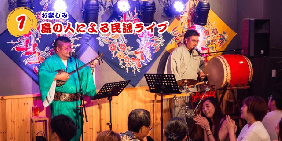 1.お楽しみ 島の人による民謡ライブ